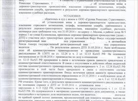 Оспорена виновность в ДТП на перекрестке в Москве