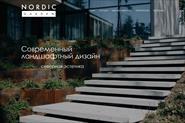 Nordic Garden - Современный ландшафтный дизайн