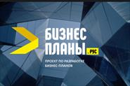 Собственная презентация проекта Бпланы.рус