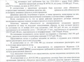 Представление интересов Доверителя в Симоновском районном суде по иску ПАО