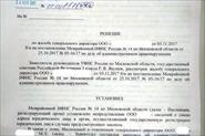 Решение УФНС по Московской области об отмене постановления по ст. 14.25 КоАП РФ