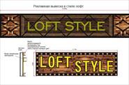 Выставочные павильоны. Реклама и рекламные конструкции. Оформление фасадов торговых объектов и проработка внешних и внутренних вывесок.