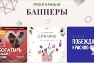 Дизайн рекламных банеров