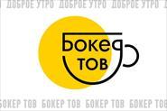 Кофейня «Бокер Тов»
