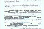 Решение о прекращении производства по делу об административном правонарушении
