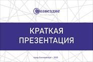Презентация профориентационного проекта