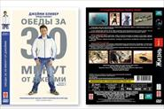 обложки dvd