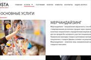 acostamerch.ru