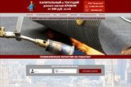 КАПИТАЛЬНЫЙ и ТЕКУЩИЙ       ремонт мягкой КРОВЛИ