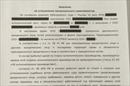 Установление процессуального правопреемства юридических лиц в Арбитражном суде г. Москвы