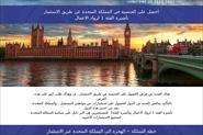 Перевод сайта с Английского на Арабский