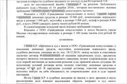 ОСТРОЖНО: ЮРИСТЫ ООО «Гражданская консультация» - МОШЕННИКИ!