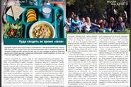 Статьи на сайте и в журнале Союза студентов и аспирантов КНИТУ (бывш. КХТИ)