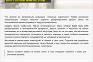 Разработка текстов для сайта