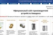 Оптимизация сайта и рекламной кампании по структурированию воды