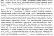 Взыскание неустойки за нарушение срока передачи объекта долевого строительства (ФЗ от 30.12.2004 г. № 214-ФЗ)