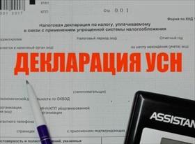 Подготовка отчетности по УСН