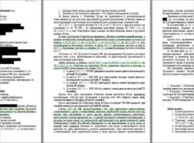 Исковое заявление о взыскании заработной платы и компенсации за просрочку