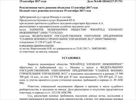 Выигран иск на 13,5 млн. руб.