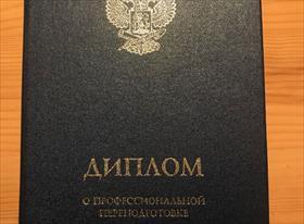 Диплом, сертификат, медкнижка