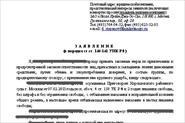 Взыскание долга по договору (действия группы лиц, завладевших денежными средствами, приговором суда признаны мошенничеством)