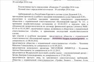 Признание сделки недействительной. Возврат в конкурсную массу банкрота 54 млн.руб.