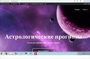 Сайт для астролога