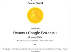 Сертификация Google рекламы