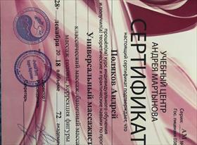 Сертификат и работы