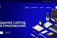 Сайт-визитка -