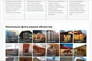 Сайт по строительству бань