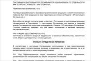 Договор поставки (дистрибьюторский)