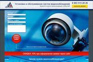 WEB-сайты и Лэндинги